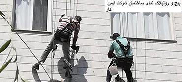 نمایندگی پیچ و رولپلاک سنگ نمای ساختمان در فردیس هشتگرد اندیشه شهریار